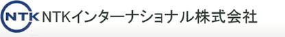 NTKインターナショナル株式会社